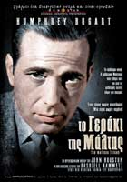 The Maltese Falcon - 27 x 40 Movie Poster - Swedish Style A