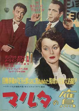 The Maltese Falcon - 11 x 17 Movie Poster - Japanese Style A
