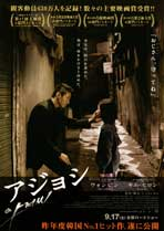 The Man from Nowhere - 27 x 40 Movie Poster - Japanese Style A