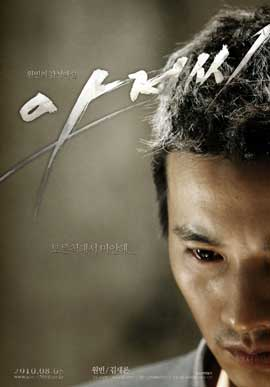 The Man from Nowhere - 43 x 62 Movie Poster - Korea Style A