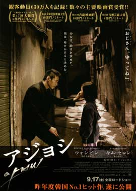 The Man from Nowhere - 11 x 17 Movie Poster - Japanese Style A