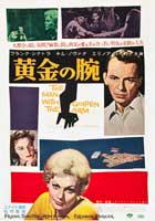The Man with the Golden Arm - 27 x 40 Movie Poster - Japanese Style A