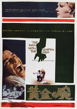 The Man with the Golden Arm - 27 x 40 Movie Poster - Japanese Style B