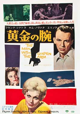 The Man with the Golden Arm - 11 x 17 Movie Poster - Japanese Style A