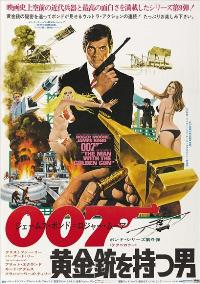 The Man with the Golden Gun - 27 x 40 Movie Poster - Japanese Style A