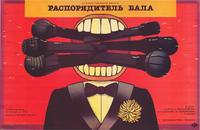 The Manager of the Ball - 11 x 17 Movie Poster - Russian Style A