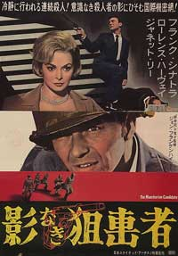 The Manchurian Candidate - 11 x 17 Movie Poster - Japanese Style A