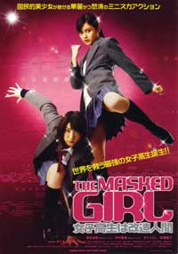 The Masked Girl - 11 x 17 Movie Poster - Japanese Style A