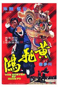 The Master of Kung-Fu - 27 x 40 Movie Poster - Foreign - Style A