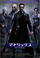 The Matrix - 43 x 62 Movie Poster - Japanese Style A
