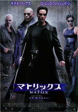 The Matrix - 11 x 17 Movie Poster - Japanese Style A