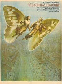 The Mechanics of Happiness - 11 x 17 Movie Poster - Russian Style A