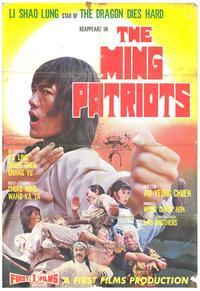 The Ming Patriots - 43 x 62 Movie Poster - Bus Shelter Style A