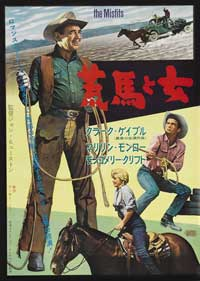 The Misfits - 27 x 40 Movie Poster - Japanese Style A