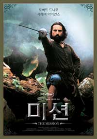 The Mission - 11 x 17 Movie Poster - Korean Style B