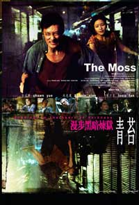 The Moss - 11 x 17 Movie Poster - Style A