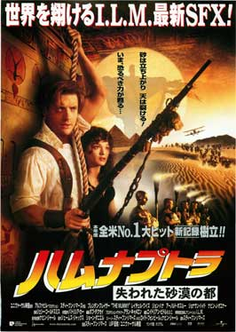 The Mummy - 11 x 17 Movie Poster - Japanese Style A