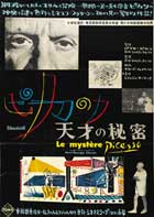 The Mystery of Picasso - 27 x 40 Movie Poster - Japanese Style A