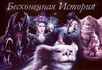 The NeverEnding Story - 11 x 17 Movie Poster - Russian Style A