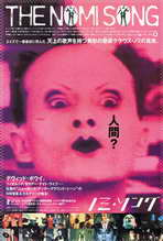 The Nomi Song - 27 x 40 Movie Poster - Japanese Style A