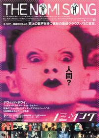 The Nomi Song - 11 x 17 Movie Poster - Japanese Style A