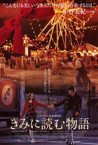Notebook, The - 27 x 40 Movie Poster - Japanese Style B
