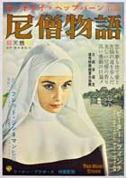 Nun's Story, The - 43 x 62 Movie Poster - Japanese Style A