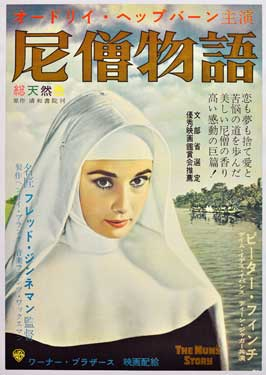 Nun's Story, The - 11 x 17 Movie Poster - Japanese Style A