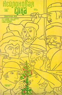 The Nylon Christmas Tree - 27 x 40 Movie Poster - Russian Style A