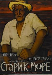 The Old Man and the Sea - 27 x 40 Movie Poster - Russian Style A