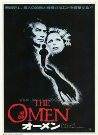The Omen - 27 x 40 Movie Poster - Japanese Style A
