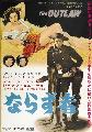 The Outlaw - 11 x 17 Movie Poster - Japanese Style A
