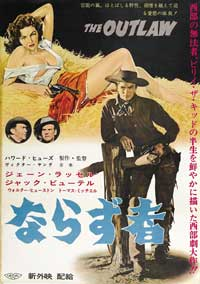 The Outlaw - 43 x 62 Movie Poster - Japanese Style B