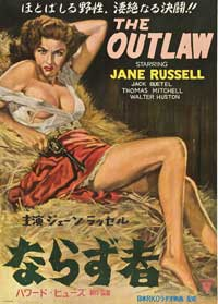 The Outlaw - 11 x 17 Movie Poster - Japanese Style B