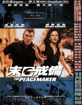 The Peacemaker - 11 x 17 Movie Poster - Korean Style A