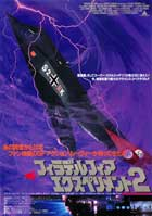 Philadelphia Experimnet 2 - 27 x 40 Movie Poster - Japanese Style A