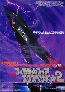 Philadelphia Experimnet 2 - 43 x 62 Movie Poster - Japanese Style A