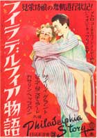 The Philadelphia Story - 11 x 17 Movie Poster - Japanese Style B