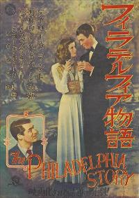 The Philadelphia Story - 11 x 17 Movie Poster - Japanese Style A