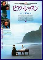 The Piano - 11 x 17 Movie Poster - Japanese Style A