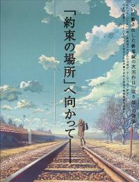 The Place Promised in Our Early Days - 11 x 17 Movie Poster - Japanese Style A