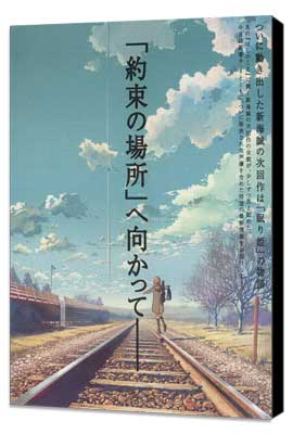The Place Promised in Our Early Days - 27 x 40 Movie Poster - Japanese Style A - Museum Wrapped Canvas