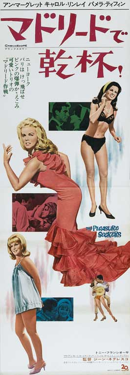 The Pleasure Seekers - 14 x 36 Movie Poster - Japanese Style A