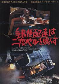 The Postman Always Rings Twice - 27 x 40 Movie Poster - Japanese Style A