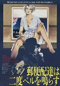 The Postman Always Rings Twice - 27 x 40 Movie Poster - Japanese Style B