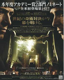The Prestige - 11 x 17 Movie Poster - Japanese Style B