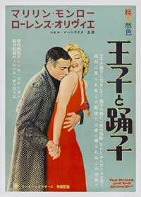 The Prince and the Showgirl - 11 x 17 Movie Poster - Japanese Style A
