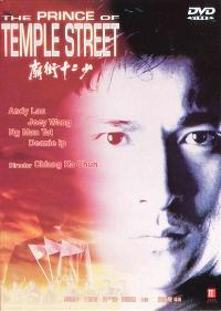 The Prince of Temple Street - 27 x 40 Movie Poster - Style A