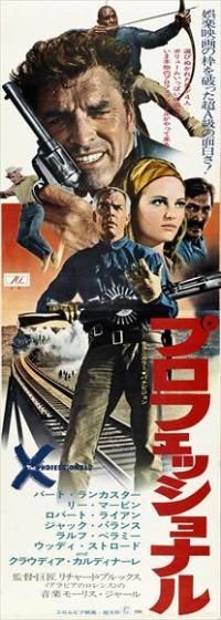 The Professionals - 14 x 36 Movie Poster - Japanese Style A
