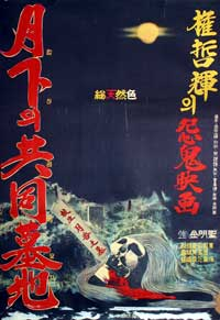 The Public Cemetery Under the Moon - 11 x 17 Movie Poster - Korean Style A